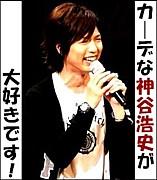 カーデな神谷浩史が大好きです!