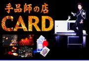 マジックバー  【CARD】