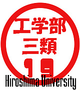 広島大学工学部第3類19年度