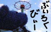 *:★2005ー2007・V-6B★:*