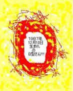 1987年12月10日生まれのB型さん