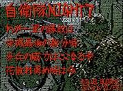自衛隊Night