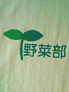 -大阪府立園芸高校 野菜部-