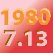 1980年7月13日生まれ