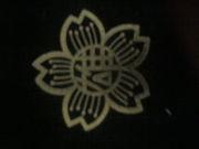 雄踏中学校昭和51年4月〜52年3月