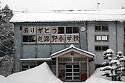 我らが母校☆越路野小学校
