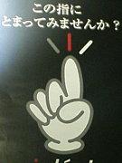 ☆人差し指☆