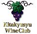 北九州ワイン倶楽部