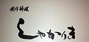 創作料理 しゃかりき(三木市)