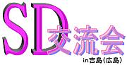 SD交流会in吉島(広島)
