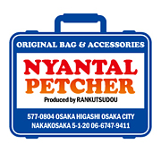 バッグ&雑貨 NYANTAL PETCHER