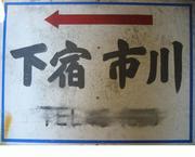 下宿市川荘