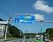浜田自動車道