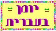 ヘブライ語で日記(Hebrew Diary)