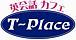 ●英会話カフェ T-Place●