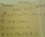Japanese COOL LIST 2007