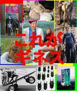 ■ギネスブックGuinness Book■