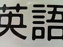 英語日記推進委員会 E.D.P.C