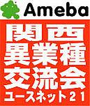 関西アメーバブログ異業種交流会