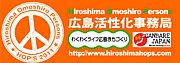 広島活性化事務局