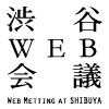 渋谷web会議