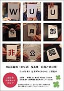 wuu 写真部(非公認)