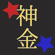 神金 =GB in KANAGAWA=