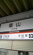 近鉄築山駅