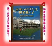 。.*相模原市立田名北小学校*.。