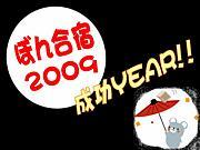 盆合宿2009