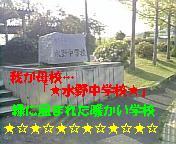瀬戸市西陵小学校&水野中学