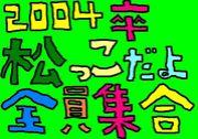 04卒業 松っこだよ☆全員集合