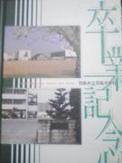 羽島中学校2004年卒業生♪