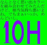 神奈川総合高校10H