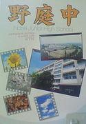 04年卒業☆野庭中学校29期生
