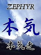ZEPHYR〔本気組〕