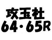 攻玉社 64・65Rあつまりぃ〜