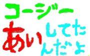 1ー9☆コージー組