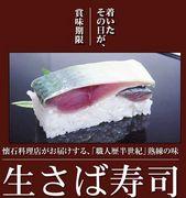 四季食彩 萩(生さば寿司)