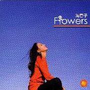 海香子FC 〜Flowers〜