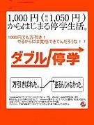 関VS染〜永遠のライバル〜