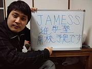 JAMESS進学塾