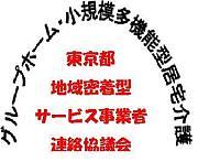 東京都地域密着型事業者協議会