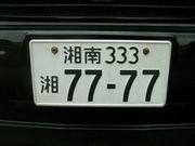 湘南ナンバー