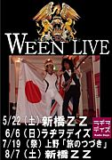 【Ween】公認ファンクラブ