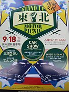 STAND UP 東北 MOTOR PICNIC