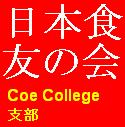 日本食友の会★Coe College支部