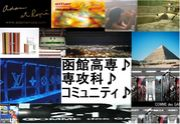 函館高専専攻科のコミュ 〜涼〜