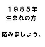 1985年生まれ