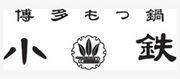 ☆もつ鍋 小鉄 赤坂店☆